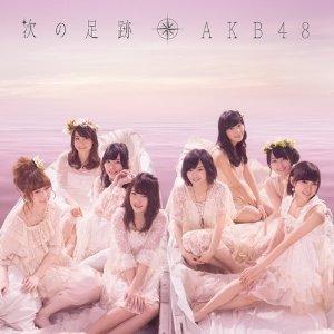AKB48「次の足跡」.jpg
