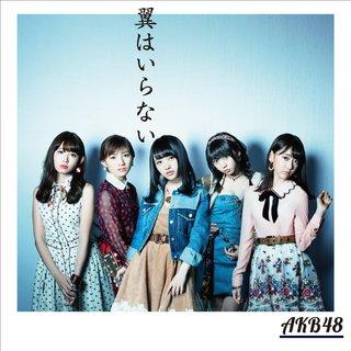 AKB48「翼はいらない」.jpg