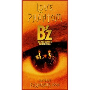 B'z「LOVE PHANTOM」.jpg