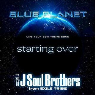 三代目J Soul Brothers「starting over」.jpg