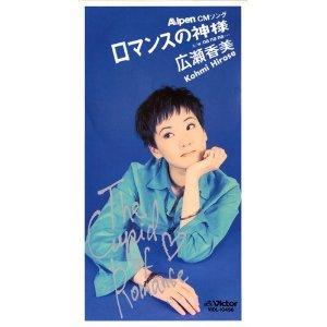 広瀬香美「ロマンスの神様」.jpg