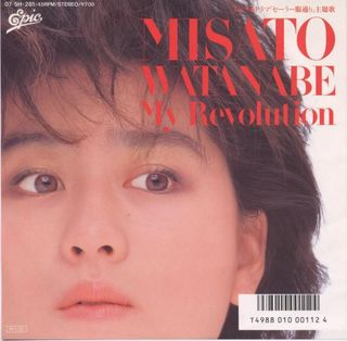 渡辺美里「My Revolution」.jpg