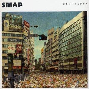 SMAP「世界に一つだけの花」.jpg