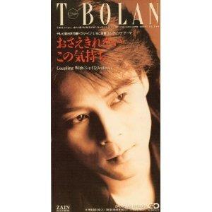 T-BOLAN「おさえきれないこの気持ち」.jpg