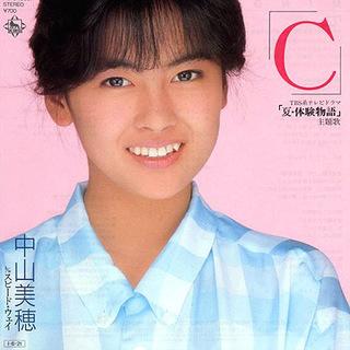 中山美穂「C」.jpg